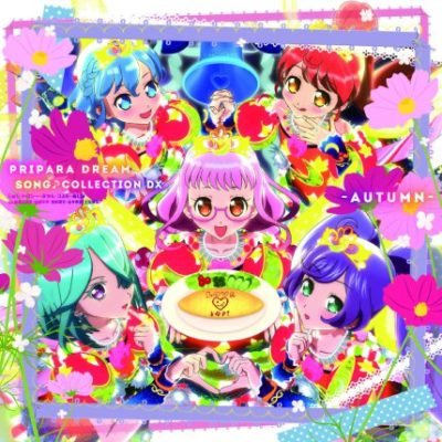 PRIPARA DREAM SONG♪ COLLECTION DX -AUTUMN-