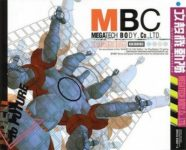 Ghost in the Shell - Megatech Body.Co.,LTD [MP3]