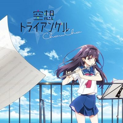 ChouCho – Kuusou Triangle (Single) Haruchika ED