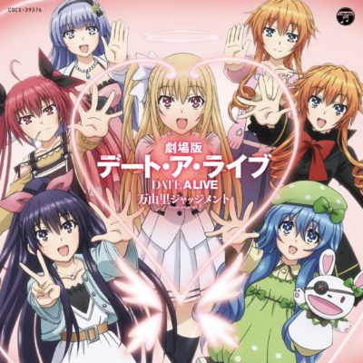 "DATE A LIVE the Movie:Character Song Album ""Music Judgement"""