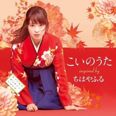 "Koi no Uta – inspired by the film ""Chihayafuru"""