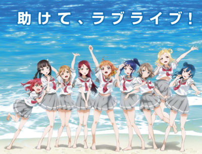 Love Live! Sunshine!! OST (Music Collection)