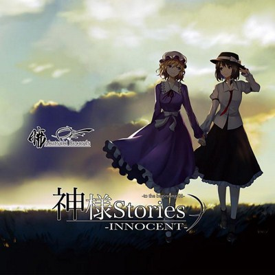 (RTS-13) Akatsuki Records – 神様Stories-INNOCENT- -to the beginning 06-