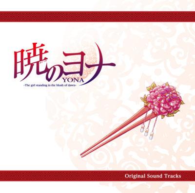 akatsuki no yona ost mp3 download