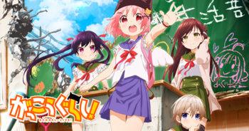 Gakkou+Gurashi!+Anime+adaptation