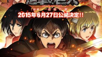 Shingeki-no-Kyojin-Movie-2-01