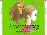 Arrietty's Song Single [MP3]