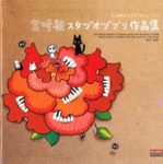 Carolyn plays Ghibli Piano Works 1984-2008 [MP3]