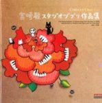 Carolyn plays Ghibli Piano Works 1984-2008 [MP3]