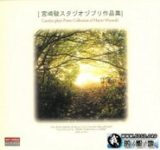Carolyn plays Piano Collection of Hayao Miyazaki [MP3]