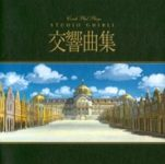 Czech Philharmonic Orchestra Plays Studio Ghibli Symphonic Collection (2005) [MP3]