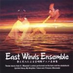 East Winds Ensemble - Theme Music from H. Miyazaki's Anime [MP3]