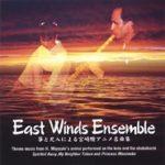 East Winds Ensemble - Theme Music from H. Miyazaki's Anime [MP3]