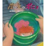 Gake no ue no Ponyo Single [MP3]