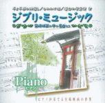 Ghibli Music ~Miyazaki Eiga no Naka no Meikyokutachi~ Piano [MP3]