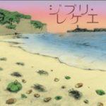 Ghibli Reggae [MP3]
