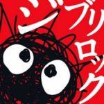 Ghibli Rock [MP3]
