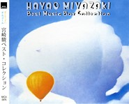 Hayao Miyazaki - The Best Music Box Collection [MP3]