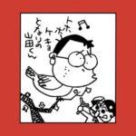 Houhokekyo Tonari no Yamada-kun Orijinaru Furu Saundotorakku [MP3]