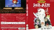 Joe Hisaishi in Budokan (Studio Ghibli 25 Years Concert) [MP3]