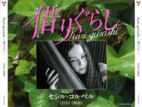 Kari-gurashi Imeeji Kashuu Arubamu [MP3]
