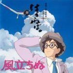 Kaze Tachinu Soundtrack [MP3] (Copy)