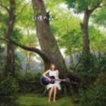 Kioku no Mori no Ghibli [MP3]