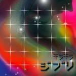 Kirakira Ghibli - Tribute to Studio Ghibli [MP3]