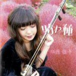 Kiriko Sings Studio Ghibli Films Music with an Erhu. Hare-Tane [MP3]