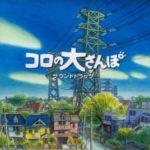 Koro no Dai Sanpo [MP3]