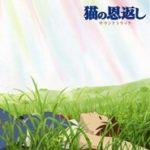 Neko no Ongaeshi Orijinaru Saundotorakku [MP3] (Copy)