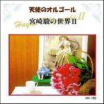 Orugouru Collection - Miyazaki Hayao no Sekai II [MP3]