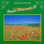Orugouru Collection - Miyazaki Hayao no Sekai III [MP3]