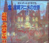 Orugouru ga Kanaderu Miyazaki Anime no Sekai II [MP3]