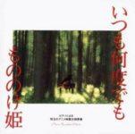 Piano Niyoru Anime Eiga Shudaika-shu [MP3]
