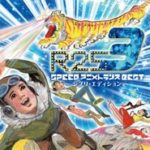 R25 Speed Anime Trance Best 3 - Ghibli Edition [MP3]
