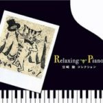 Relaxing Piano - Hayao Miyazaki Collection [MP3]