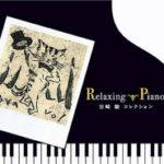 Relaxing Piano - Hayao Miyazaki Collection [MP3]
