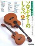 Solo Guitar no Shirabe - Studio Ghibli Sakuhinshu (Daisuke Minamizawa) [MP3]