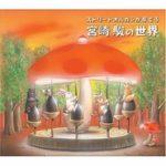 Street Organ Plays the World of Miyazaki [MP3]