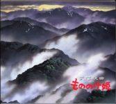 Symphonic Suite Princess MONONOKE(Special Extra for the first press) [MP3]