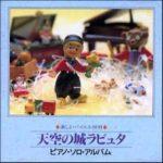 Tanoshii Beyer Heiyo Tenkuu no Shiro Laputa Piano Solo Album [MP3]