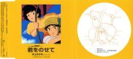 Tenkuu no Shiro Rapyuta Single [MP3]