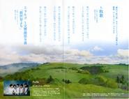 The Night of Taneyamagahara [MP3] (Copy)