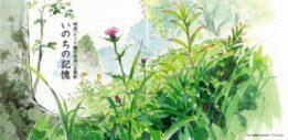 Theme Song of The Story of Princess Kaguya - Memories of Life [MP3]