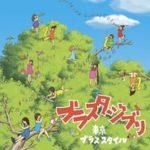 Tokyo Brass Style - Brasta Ghibli [MP3]