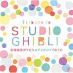 Tribute to STUDIO GHIBLI [MP3]