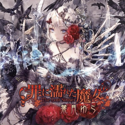 (C89) [2015.12] Yura Hatsuki - Tsumi ni nureta majo - The Lost Sinner (MP3 320KB +Scans)