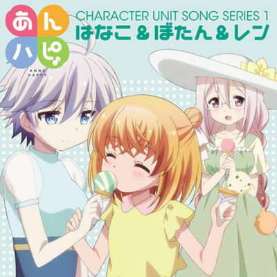 ANNE-HAPPY CHARACTER UNIT SONG SERIES 1