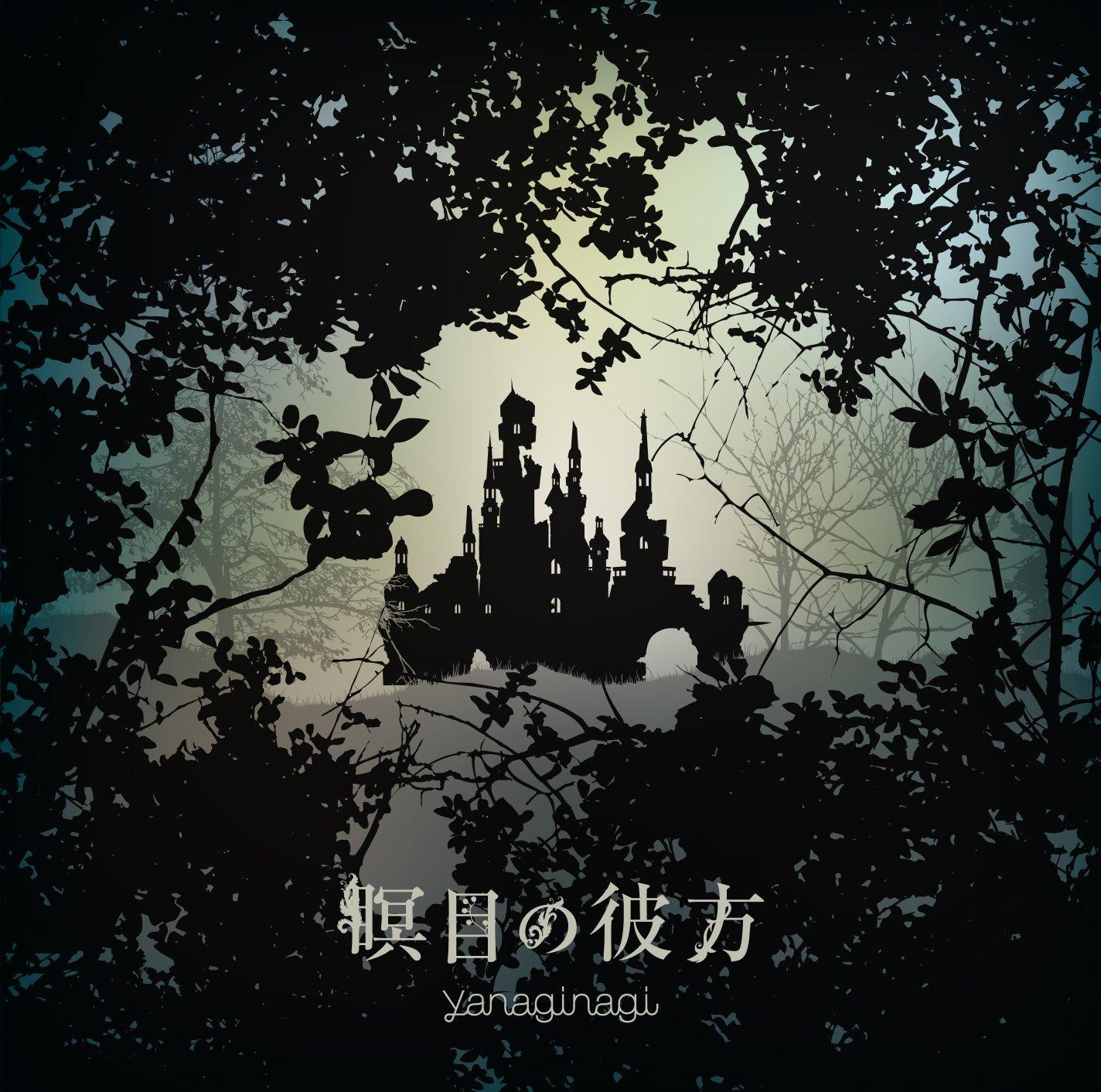 Nagi Yanagi – Meimoku no Kanata (Single) Berserk 2016 ED